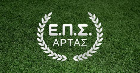 Αποτέλεσμα εικόνας για eps artas